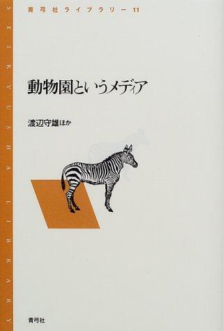 動物園というメディア