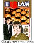 美味しんぼ 第77巻 2000-11発売