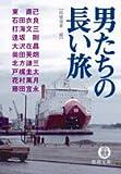 男たちの長い旅 (徳間文庫)