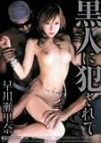黒人に犯されて 早川瀬里奈 ムーディーズ [DVD]