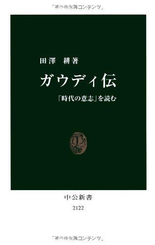 ガウディ伝 - 「時代の意志」を読む (中公新書)