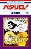 パタリロ! (第49巻) (花とゆめCOMICS)