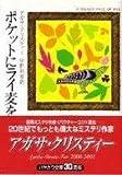 ポケットにライ麦を (1976年) (ハヤカワ・ミステリ文庫)