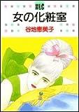 女の化粧室 / 谷地 恵美子 のシリーズ情報を見る