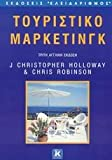 img - for touristiko marketingk /                       book / textbook / text book