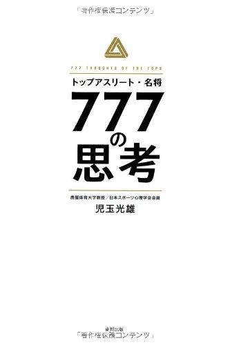 トップアスリート・名将777の思考 = 777 THOUGHTS OF THE TOPS