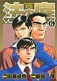法の庭―NECESSITY KNOWS NO LAW (6) (ヤングジャンプ・コミックス)
