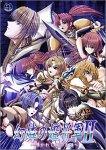幻燐の姫将軍 2 ~導かれし魂の系譜~ DVD-ROM版