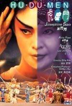Hu-Du-Men (aka: Tiger Pass Gate) (DVD)