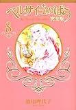 ベルサイユのばら―完全版 (8) (SGコミックス)