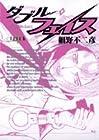 ダブル・フェイス 第4巻 2004年05月28日発売