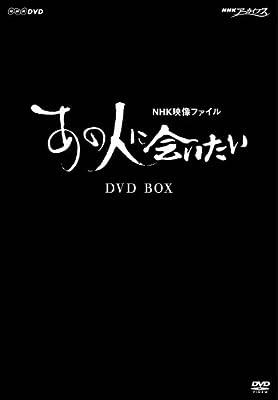 NHK映像ファイル 「あの人に会いたい」DVD-BOX