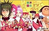 Mr.FULLSWING (20) (ジャンプ・コミックス)