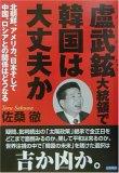 盧武鉉大統領で韓国は大丈夫か