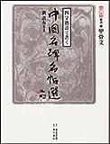 四字熟語で書く中国名碑名帖選〈第1巻〉篆書1―甲骨文