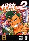 代紋TAKE2 8 (ヤングマガジンコミックス)