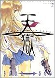 天獄 2―HEAVEN'S PRISON (ヤングジャンプコミックス)