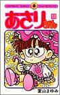 あさりちゃん (第58巻) (てんとう虫コミックス)