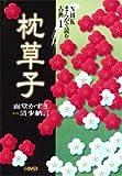 枕草子 (ホーム社漫画文庫—NHKまんがで読む古典 (特5-1))