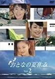 おとなの夏休み Vol.2 [DVD]
