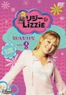 リジー&Lizzie セカンド・シーズン VOL.8 [DVD]