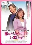 恋のおかたづけしましョ! [DVD]