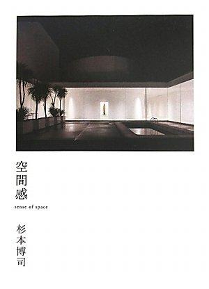 空間感/杉本博司 スター建築家の採点表