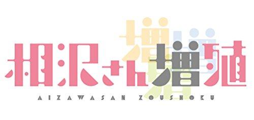 相沢さん増殖(1)
