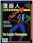 Mangajin #48