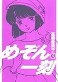 めぞん一刻 12 新装版 (12) (ビッグコミックス)