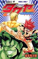 タカヤ 3―閃武学園激闘伝 (ジャンプコミックス)