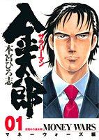 サラリーマン金太郎(マネーウォーズ編) 1 (ヤングジャンプコミックス)