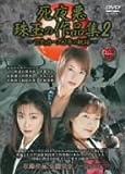 死夜悪 珠玉の作品集2 流星ラム・有賀美穂 [DVD]