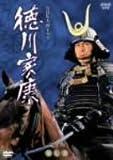 NHK大河ドラマ 徳川家康 完全版 第七巻 [DVD]
