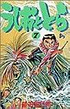 うしおととら (7) (少年サンデーコミックス)