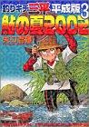 釣リキチ三平 平成版(3)鮎の夏2002 (KCデラックス 週刊少年マガジン)