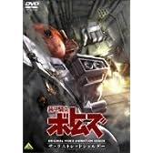 装甲騎兵ボトムズ ザ・ラストレッドショルダー [DVD]