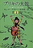ブリキの太鼓  2 (集英社文庫 ク 2-3)