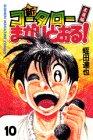新・コータローまかりとおる!(10) (講談社コミックス)