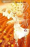 砂の城 6 (クイーンズコミックスプレミアムシリーズ)
