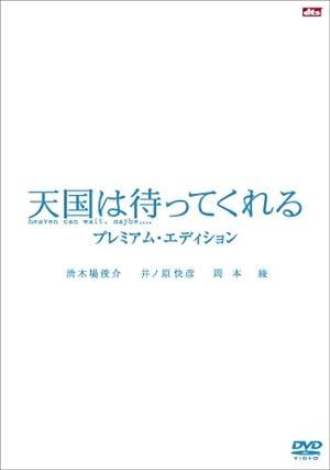 天国は待ってくれる プレミアム・エディション [DVD]
