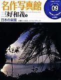 名作写真館 9 三好和義 2―The Photography Pavilion 写真を楽しみ、写真を語る (9) (小学館アーカイヴスベスト・ライブラリー)