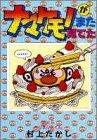 ナマケモノがまた見てた 5 ハリネジミくん (ヤングジャンプコミックス ワイド版)