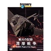 ディスカバリーチャンネル 戦火の記録:湾岸戦争 [DVD]