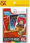 コクヨ インクジェットプリンタ用 はがき用紙 両面マット紙 100枚 KJ-2635