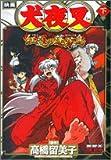 映画犬夜叉紅蓮の蓬莱島 下  少年サンデーコミックス ビジュアルセレクション