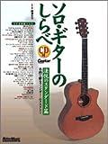ソロ・ギターのしらべ 法悦のスタンダード篇 (CD付き)