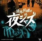 須永辰緒の夜ジャズ~Jazz Allnighters~No.8 キング編