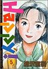 Happy! (5) (ビッグコミックス)