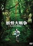 妖怪大戦争~ある夏の冒険記~[DVD]